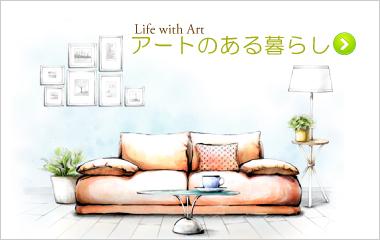 アートのある暮らし