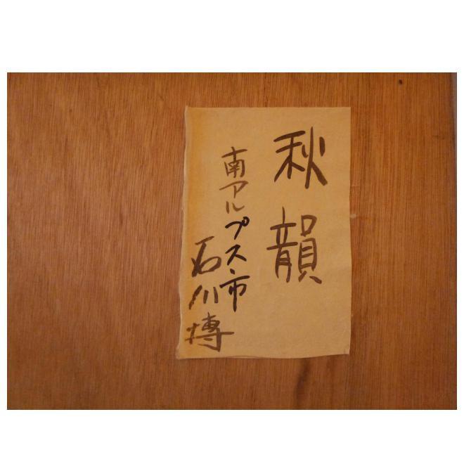 秋韻(しゅういん)