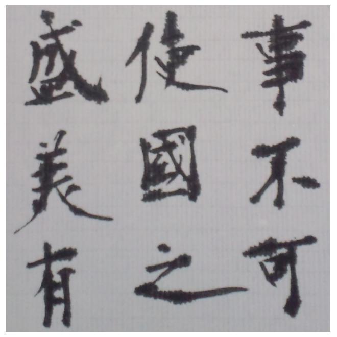九成宮醴泉銘全臨